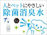 除菌消臭水