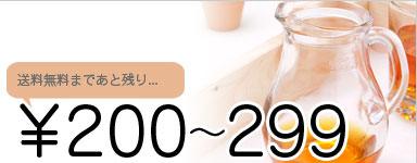 ¥200〜¥299