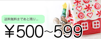¥500〜¥599