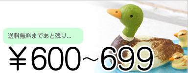 ¥600〜¥699