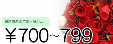 ¥700〜¥799