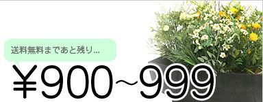 ¥900〜¥999