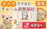 オリジナル猫砂