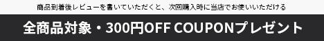 自_300円OFF