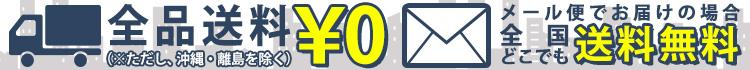 全品全国送料0円(※ただし、沖縄・離島を除く)メール便でお届けの場合 全国どこでも送料無料