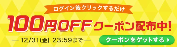 100円クーポン配布中