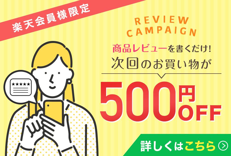 次回のお買い物が500円OFF