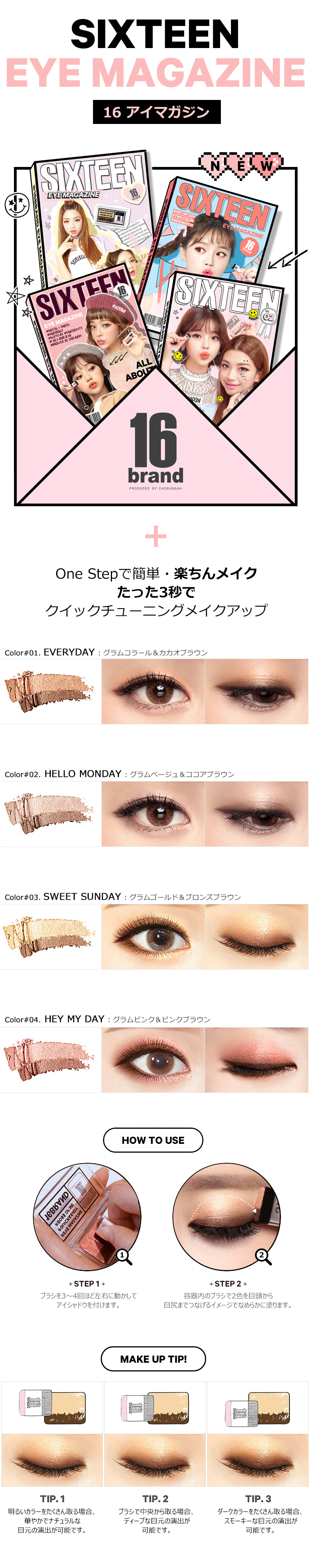 16brand 16 1 Sixteen Eye Magazine Shadow Brand 4