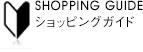 ショッピングガイドはこちら