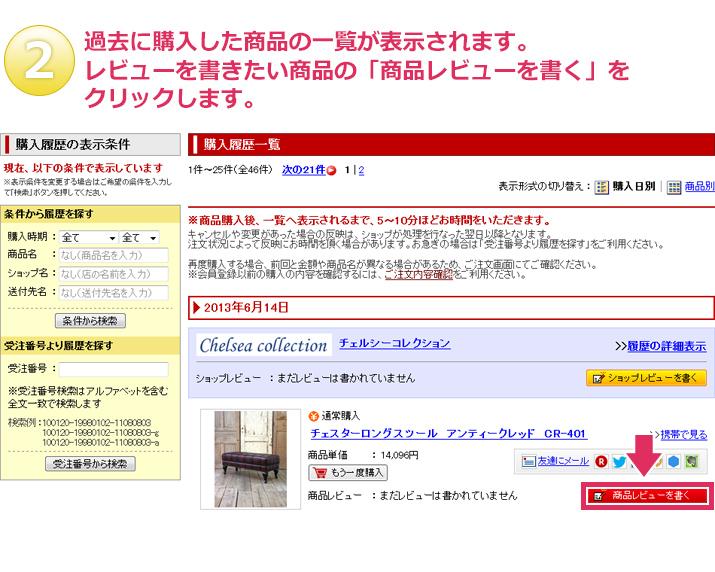 楽天にログインした状態で、楽天トップページの「購入履歴」をクリックします。