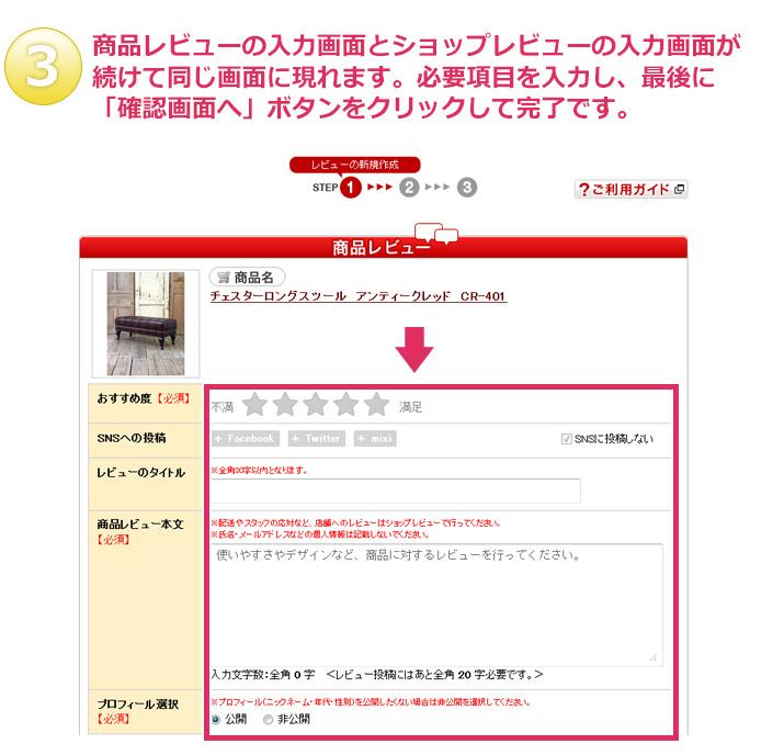 過去に購入した商品の一覧が表示されます。レビューを書きたい商品の「商品レビューを書く」をクリックします。