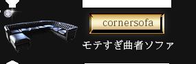 モテすぎ曲者ソファ