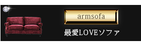 最愛LOVEソファ