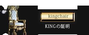 KINGの証明