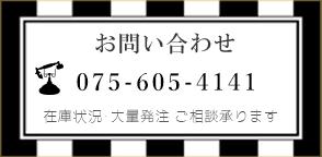 お問い合わせ 075-605-4141