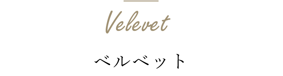 ベルベット