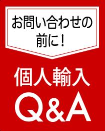 個人輸入Q&A