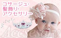 コサージュ・髪飾り・アクセサリー