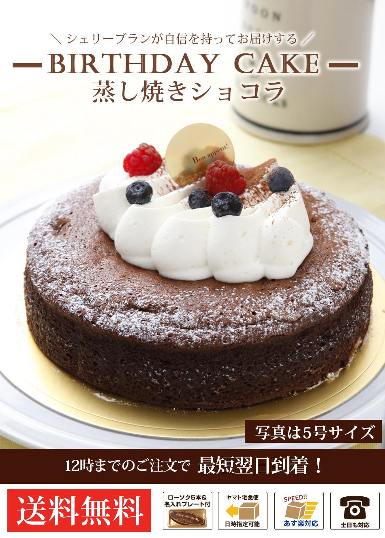 シェリーブランのバースデーケーキ 蒸しショコラ5号