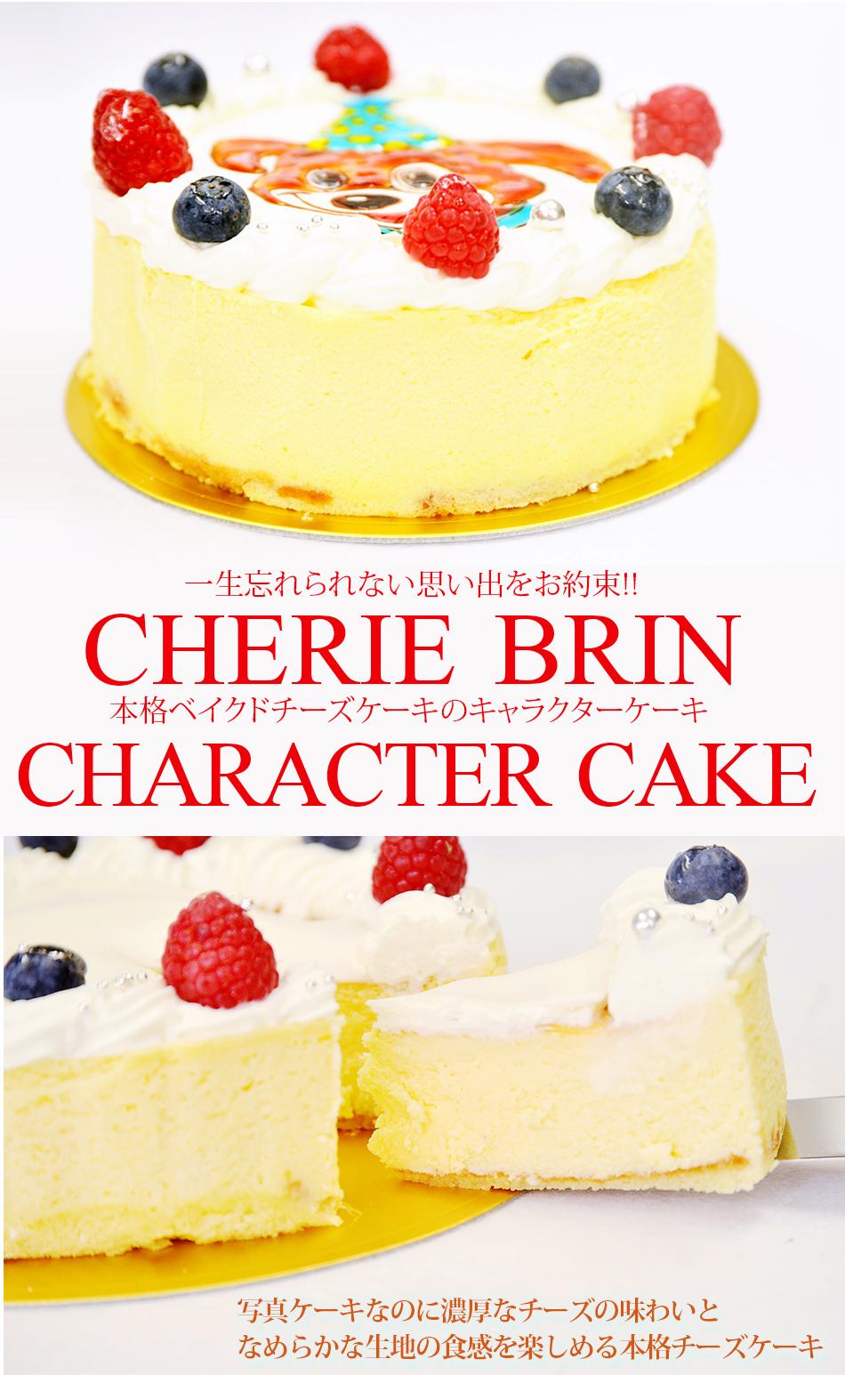 デコレーション チーズ ケーキ