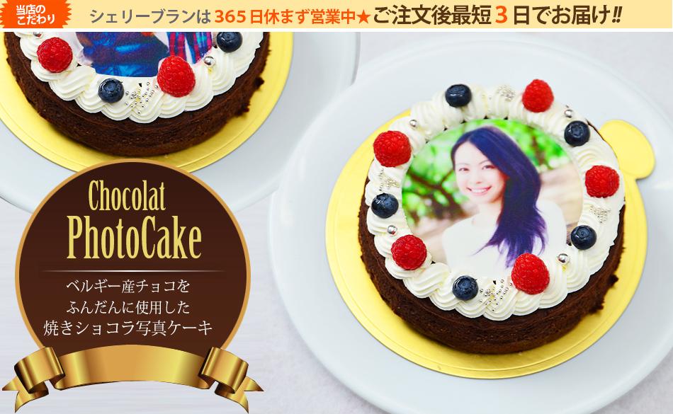 美味しくてかわいい写真ケーキ