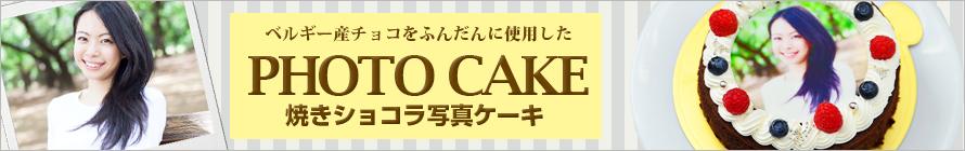 ショコラケーキ 写真ケーキ