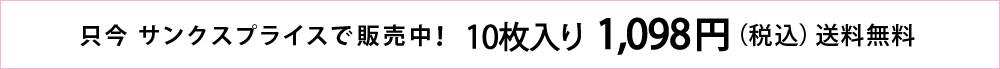 只今サンクスプライスで販売中!10枚入り1098円(税込)送料無料