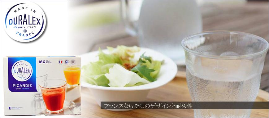 食器コップグラス