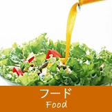 キッチン フード 食品 飲料 調味料