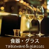 食器グラス ナルミ ワイングラス パスタ皿