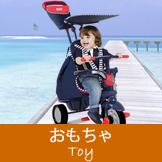 おもちゃ おままごと 三輪車 プール