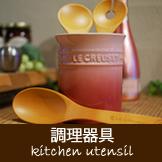 調理器具 キッチンエイド キッチン道具