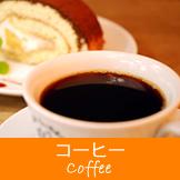 コーヒー 豆 スターバックス ライオンコーヒー