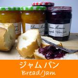 ジャム パン バター