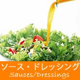 ソース ドレッシング サラダ