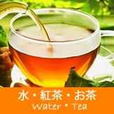 ドリンク 紅茶 お茶 緑茶