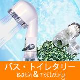 お風呂・洗面用具