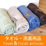 タオル・洗面用品