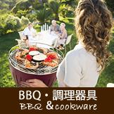 BBQ 調理器具 ロースター