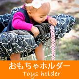 おもちゃホルダー