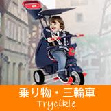 乗り物 三輪車