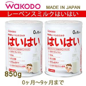 Wakodo_haihai_main1