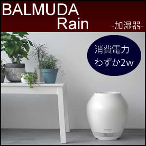 Balmuda_rain_main1