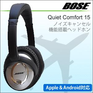 Bose_quiet_comfort_main1