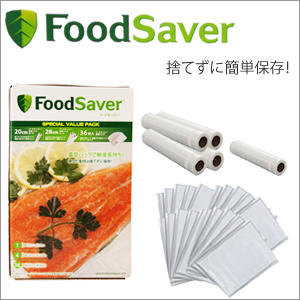 Foodsaver_pack_main1