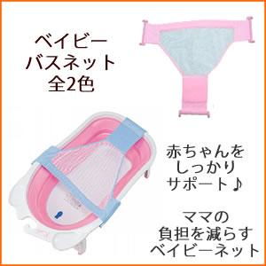 Babynet_main1_1