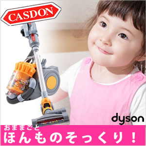 Dysondc22_main1
