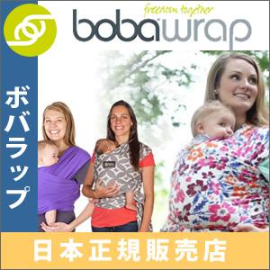 Bobawrap_main11