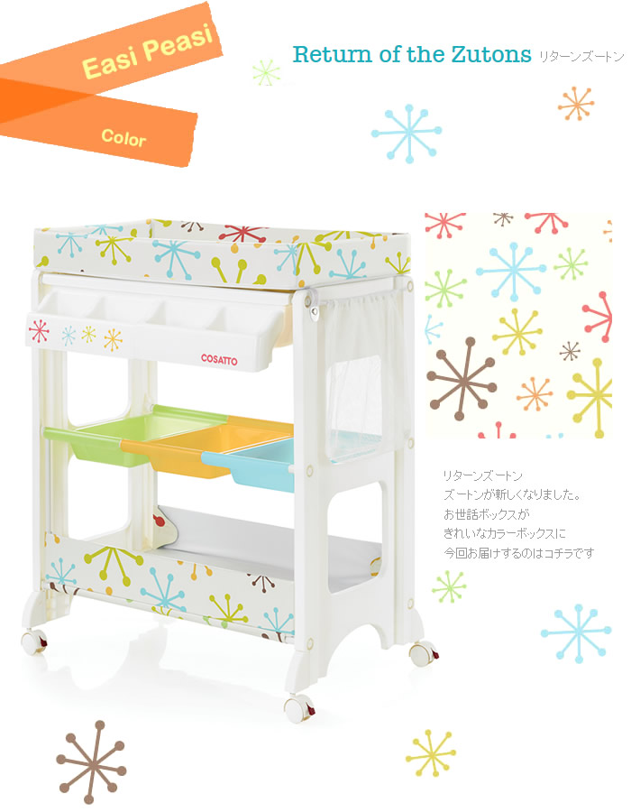Appeared As A Revolutionary Baby Diaper Changing Table ♪ Cute, Convenient  Storage Lot. Too Much Bending The Waist Height And Weights So It Is Very  Easy.