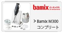 バーミックスM300コンプリート